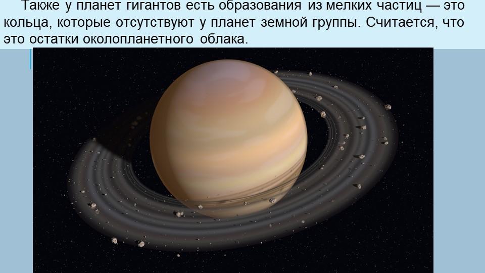 Также у планет гигантов есть образования из мелких частиц — это кольца, котор...