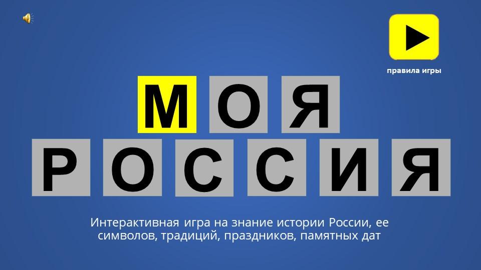 Интерактивная игра на знание истории России, ее символов, традиций, празднико...