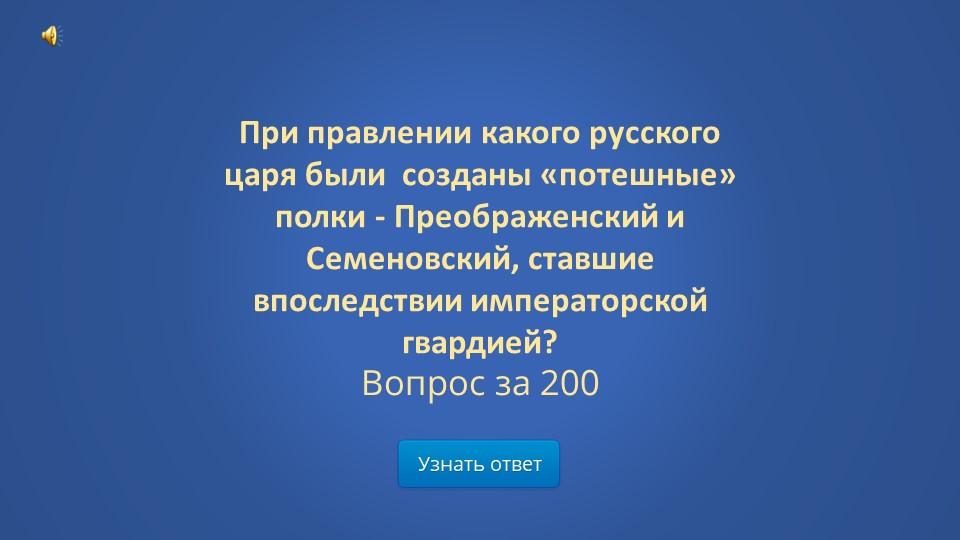 При правлении какого русского царя были созданы «потешные» полки - Преображе...