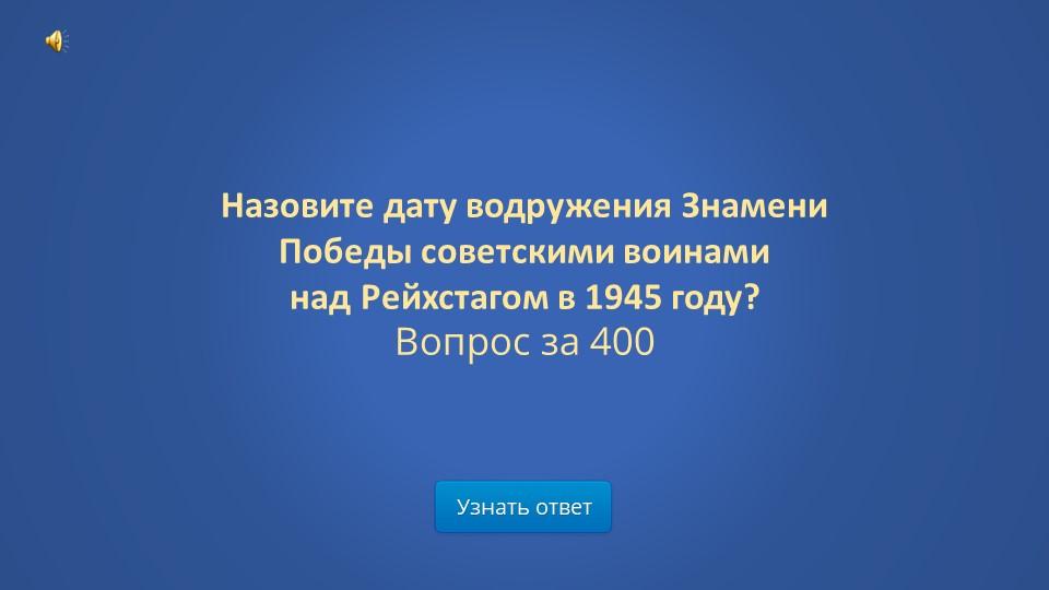 Узнать ответНазовите дату водружения Знамени Победы советскими воинами над...