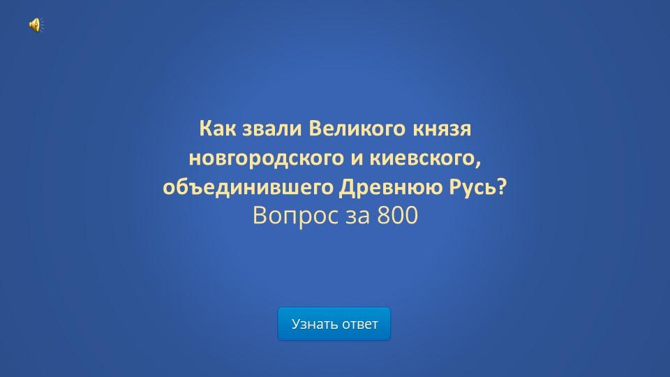Узнать ответКак звали Великого князя новгородского и киевского, объединившего...