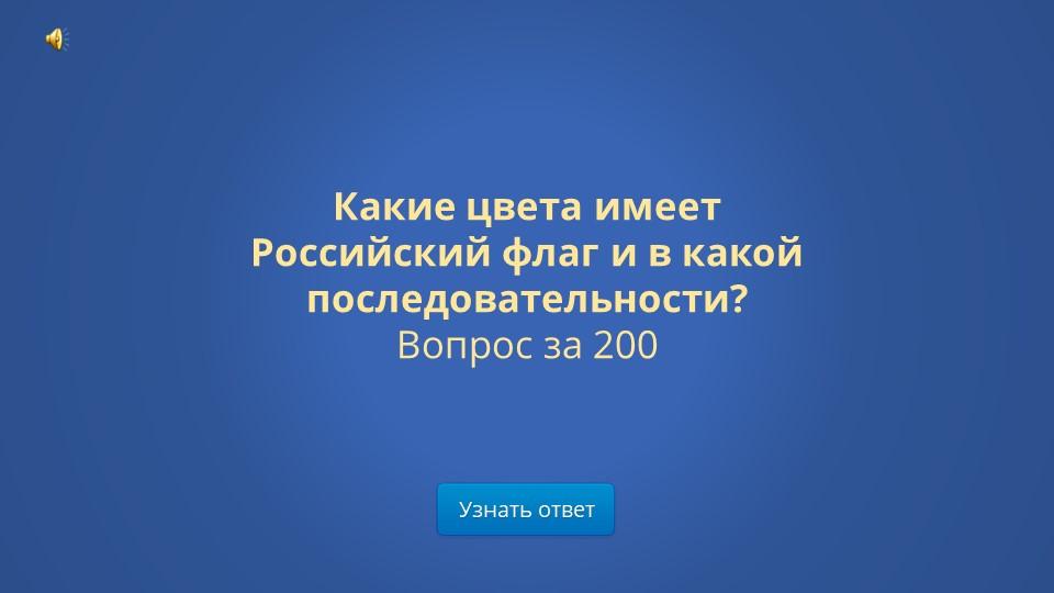 Узнать ответКакие цвета имеет Российский флаг и в какой последовательности?В...