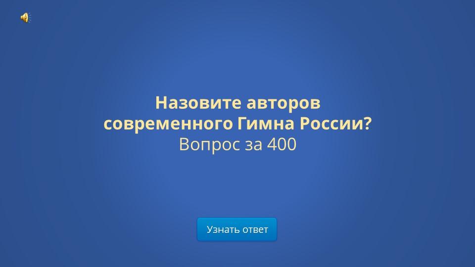 Узнать ответНазовите авторов современного Гимна России?Вопрос за 400