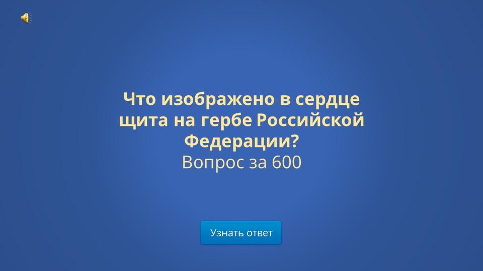 Узнать ответЧто изображено в сердце щита на гербе Российской Федерации?Вопро...