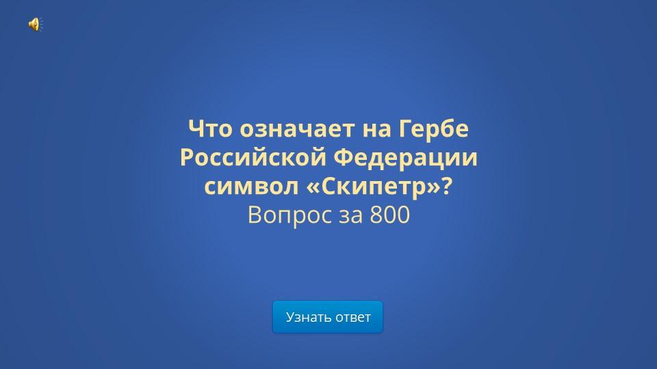 Узнать ответЧто означает на Гербе Российской Федерации символ «Скипетр»?Вопр...
