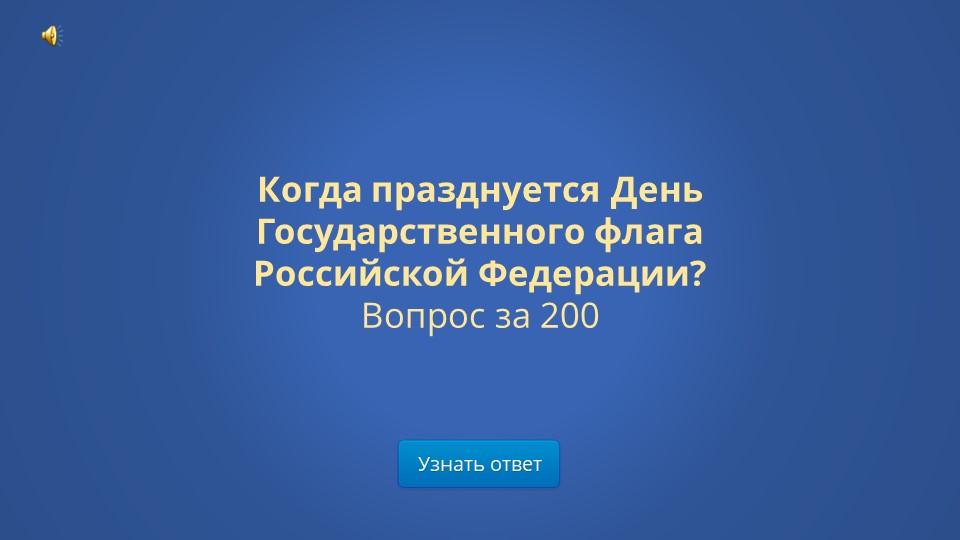 Узнать ответКогда празднуется День Государственного флага Российской Федераци...