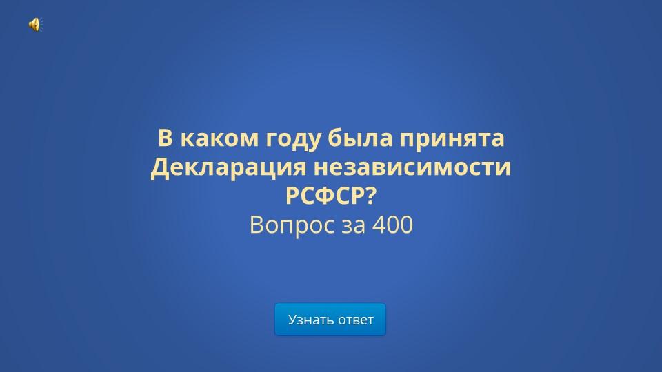 Узнать ответВ каком году была принята Декларация независимости РСФСР?Вопрос...