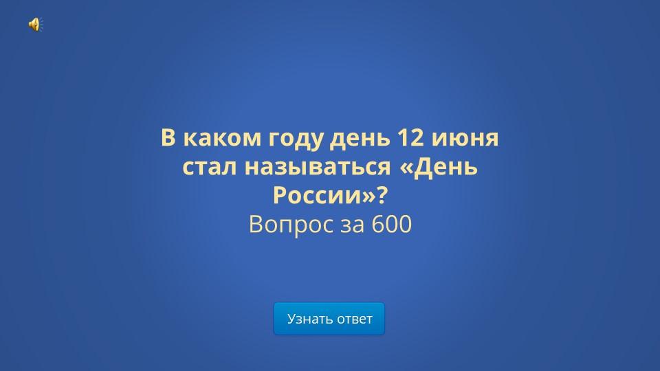Узнать ответВ каком году день 12 июня стал называться «День России»?Вопрос з...