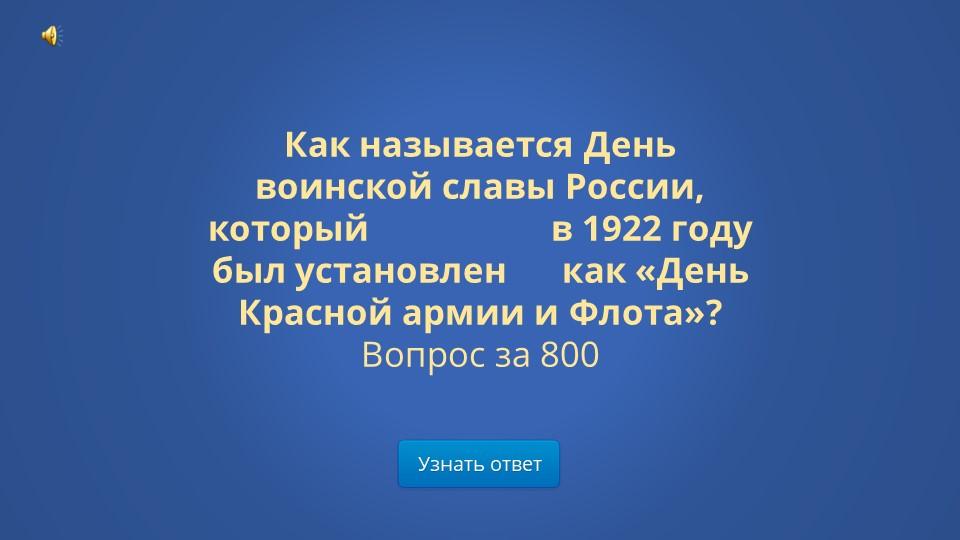 Узнать ответКак называется День воинской славы России, который...