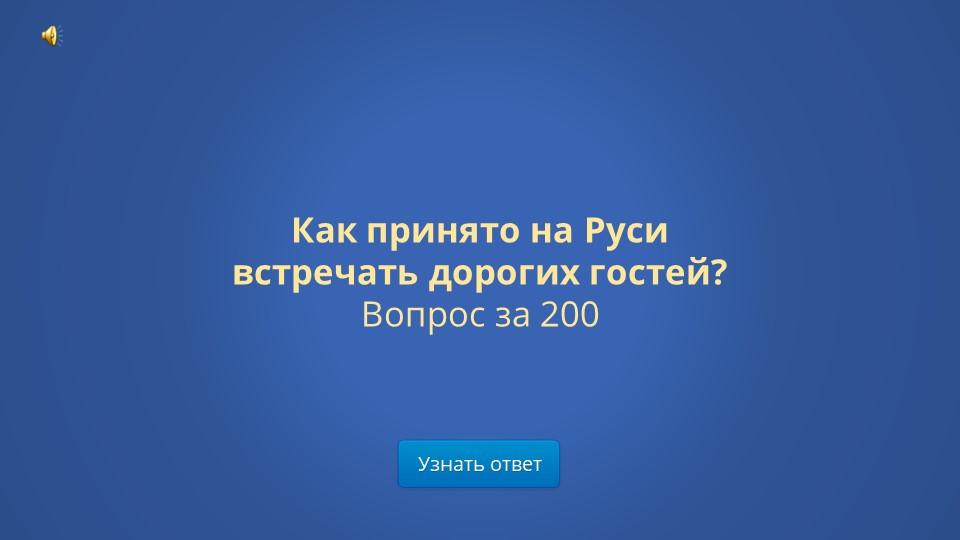 Узнать ответКак принято на Руси встречать дорогих гостей?Вопрос за 200