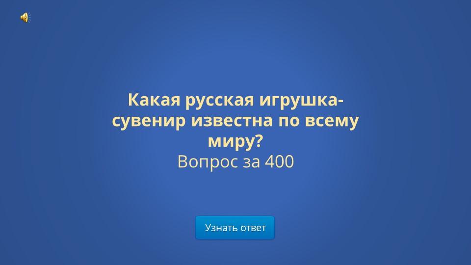 Узнать ответКакая русская игрушка-сувенир известна по всему миру?Вопрос за 400