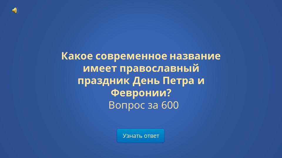 Узнать ответКакое современное название имеет православный праздник День Петра...