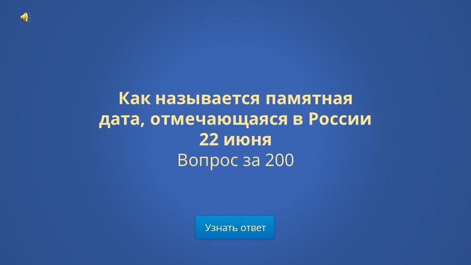 Узнать ответКак называется памятная дата, отмечающаяся в России 22 июняВопр...