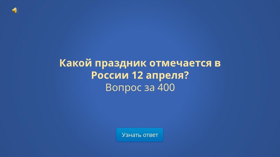 Узнать ответКакой праздник отмечается в России 12 апреля?Вопрос за 400