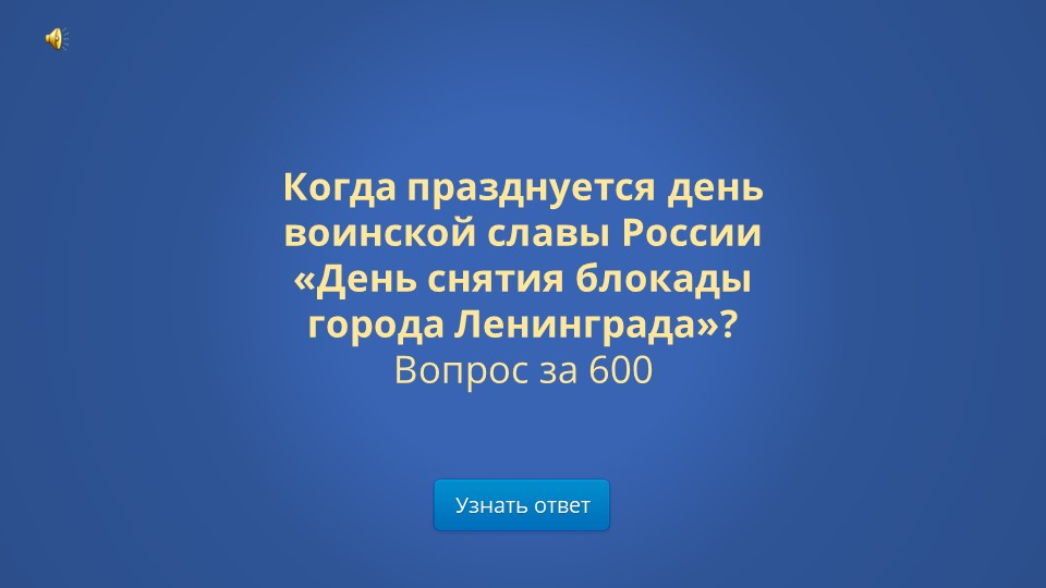 Узнать ответКогда празднуется день воинской славы России «День снятия блокад...