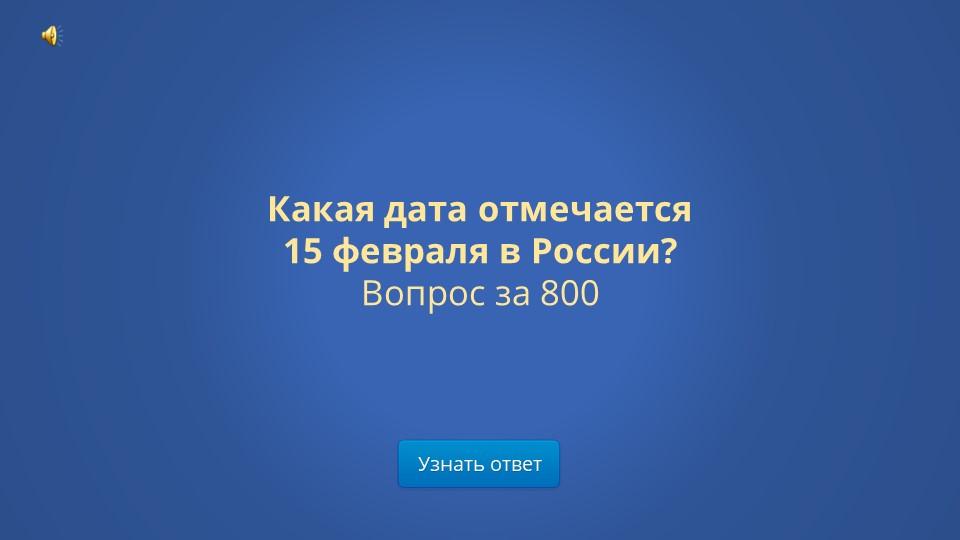 Узнать ответКакая дата отмечается 15 февраля в России?Вопрос за 800
