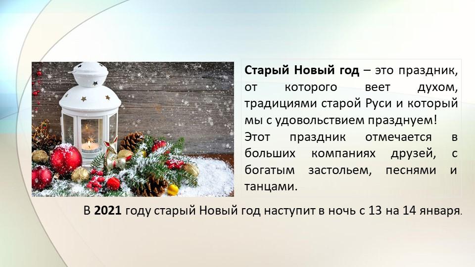 Старый Новый год – это праздник, от которого веет духом, традициями старой Ру...