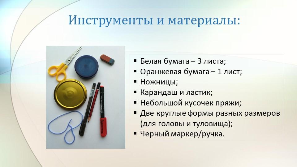 Инструменты и материалы:Белая бумага – 3 листа;Оранжевая бумага – 1 лист;Но...