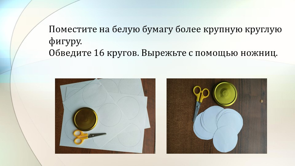Поместите на белую бумагу более крупную круглую фигуру. Обведите 16 кругов....