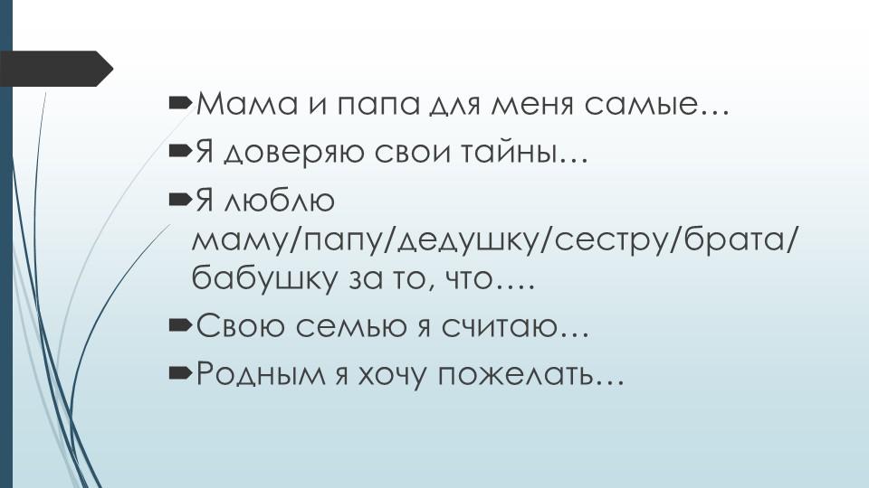 Мама и папа для меня самые… Я доверяю свои тайны… Я люблю маму/папу/дедушку...