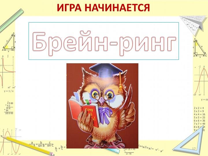 ИГРА НАЧИНАЕТСЯБрейн-ринг17
