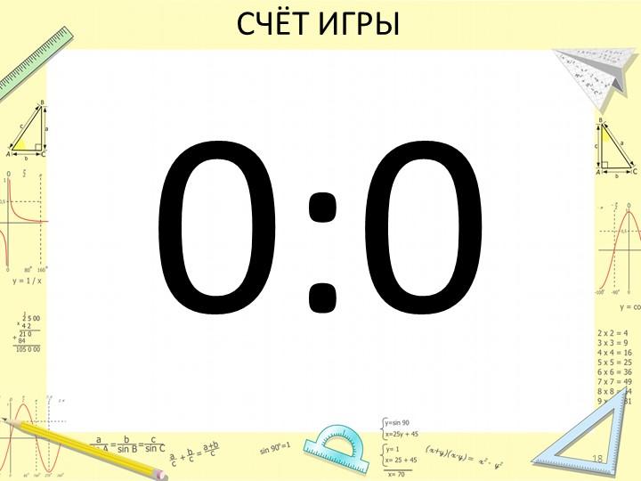 СЧЁТ ИГРЫ0:018
