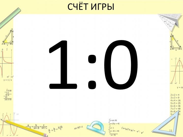 СЧЁТ ИГРЫ1:019