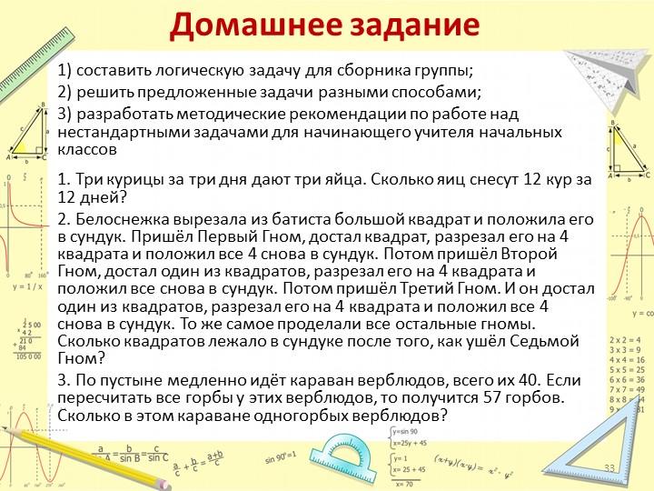 Домашнее задание1) составить логическую задачу для сборника группы;2) решить...