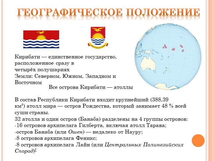 Географическое положениеКирибати— единственное государство, расположенное ср...