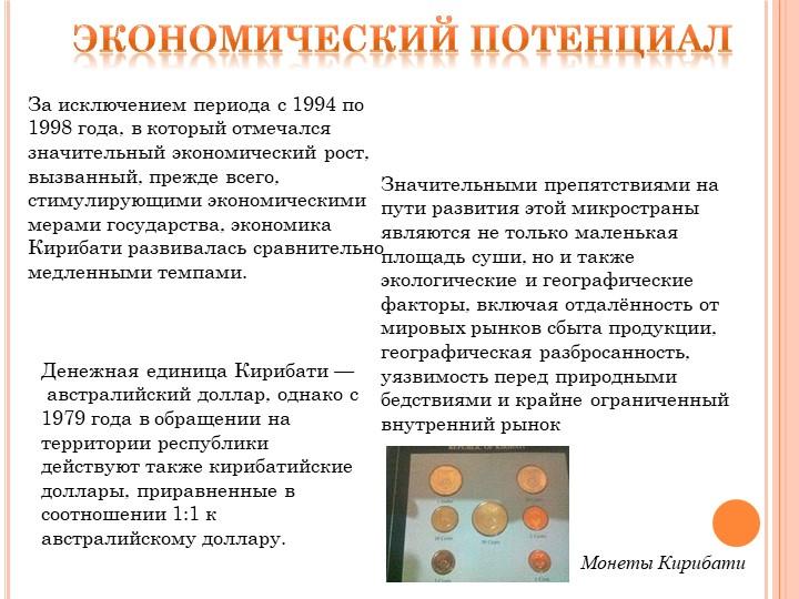 Экономический потенциалЗа исключением периода с 1994 по 1998 года, в который...
