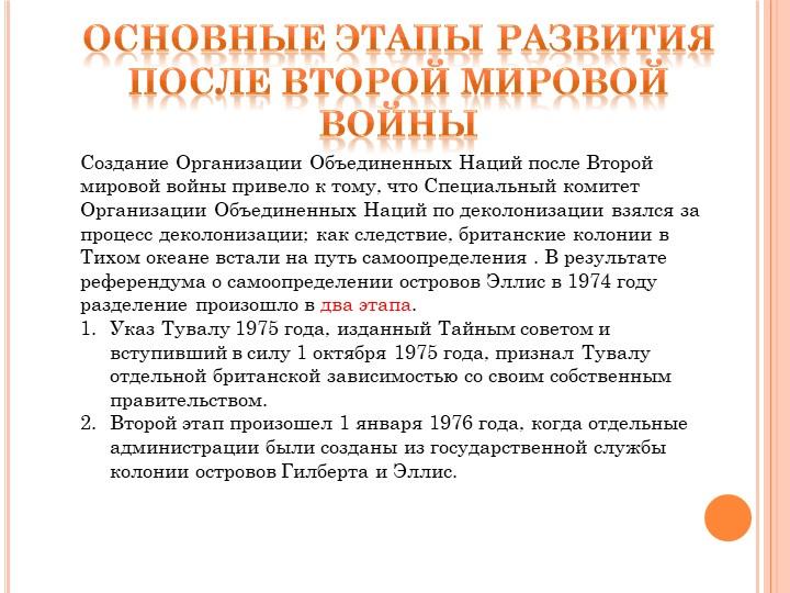 Основные этапы развития после второй мировой войныСоздание Организации Объеди...