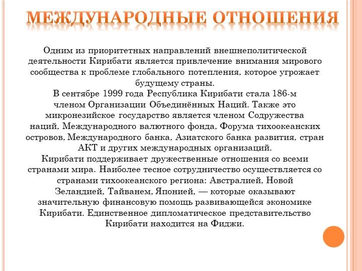 Международные отношенияОдним из приоритетных направлений внешнеполитической д...