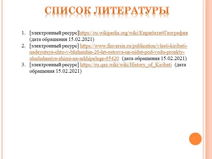 Список литературы[электронный ресурс]https://ru.wikipedia.org/wiki/Кирибати#Г...