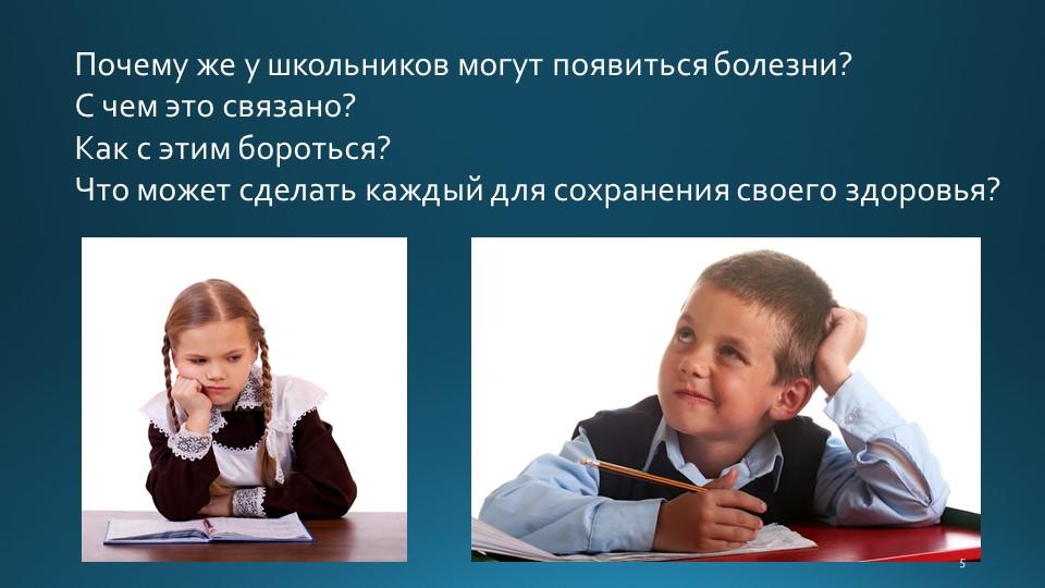 Почему же у школьников могут появиться болезни?С чем это связано?Как с этим...