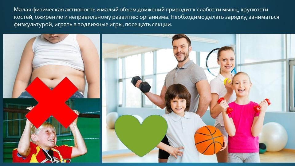 9Малая физическая активность и малый объем движений приводит к слабости мышц,...