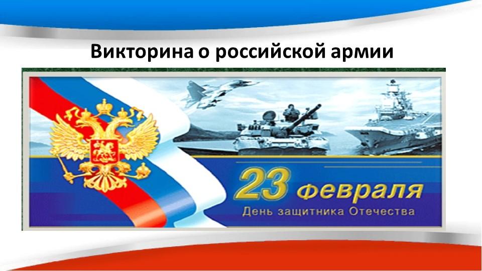 Викторина о российской армии