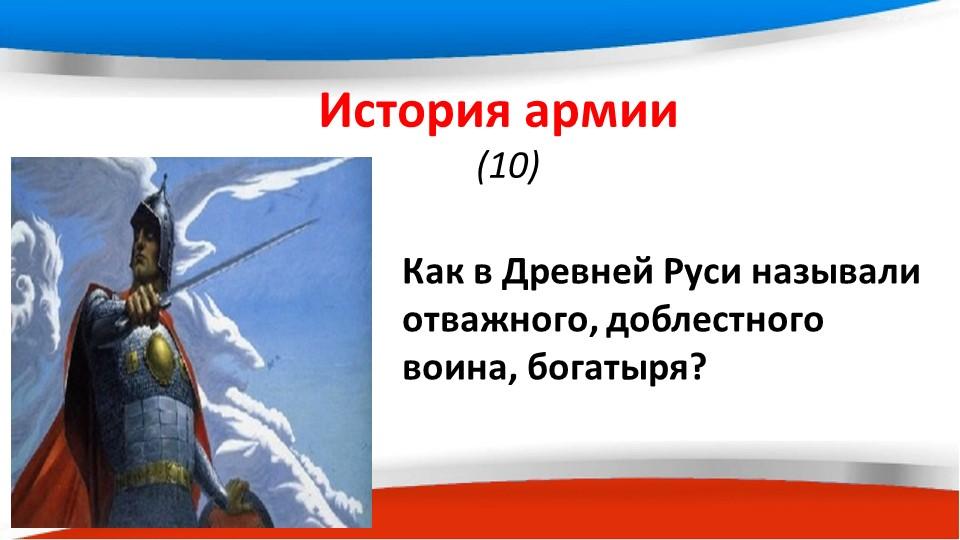Как в Древней Руси называли отважного, доблестного    воина, богатыря?   Исто...