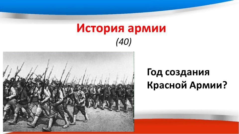 Год создания Красной Армии?История армии  (40)
