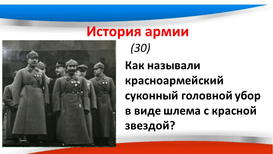 История армии  (30)Как называли красноармейский суконный головной убор в вид...