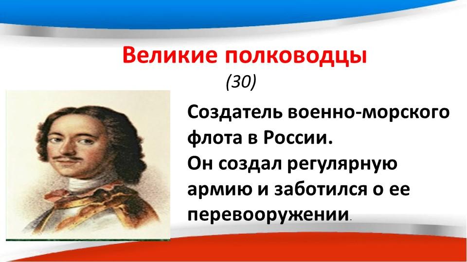 Великие полководцы (30) Создатель военно-морского флота в России.Он созда...