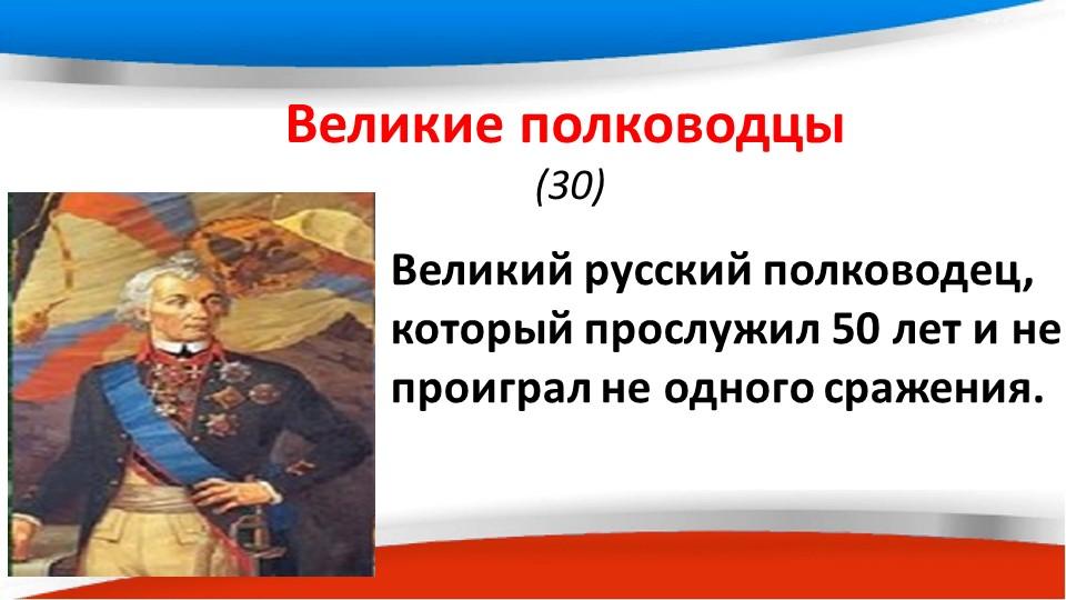 Великие полководцы (30) Великий русский полководец, который прослужил 50 лет...