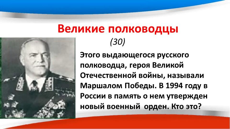 Великие полководцы (30) Этого выдающегося русского полководца, героя Велико...