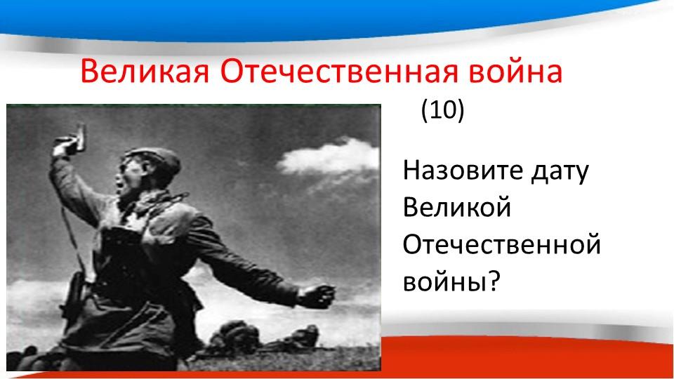 Великая Отечественная война...