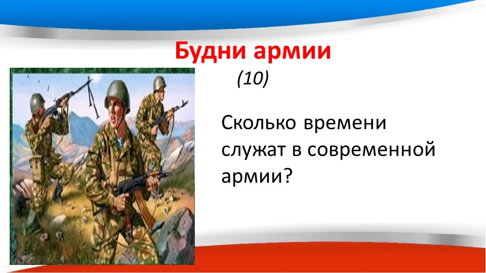 Будни армии (10)Сколько времени служат в современной армии?