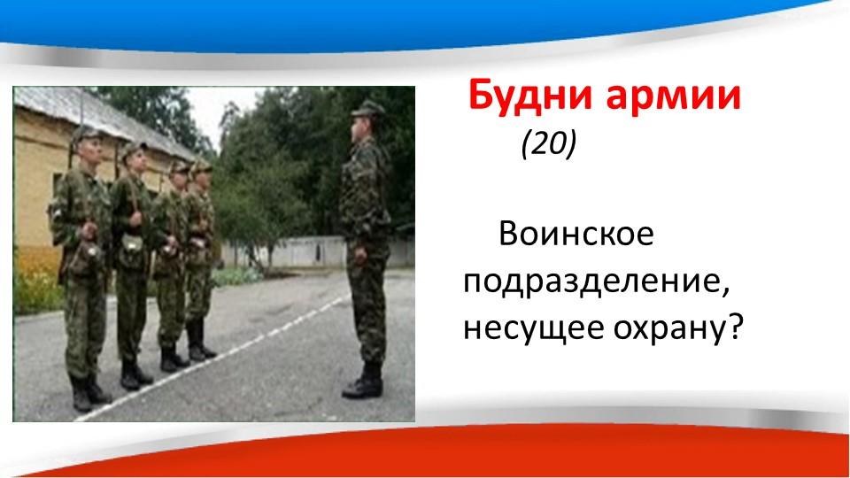 Будни армии          (20)    Воинское подразделение, несуще...