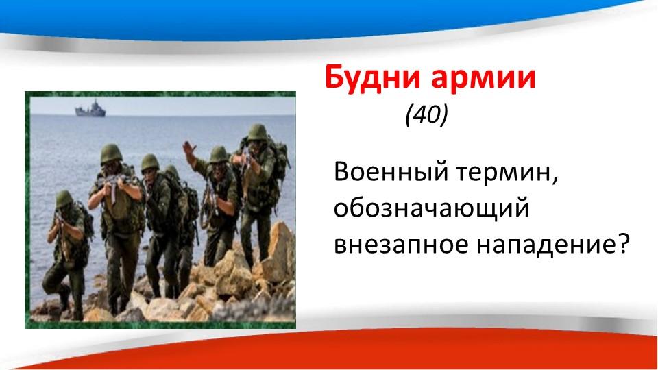 Будни армии(40) Военный термин, обозначающий внезапное нападение?