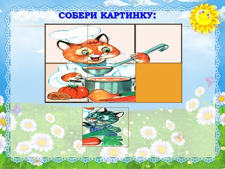 СОБЕРИ КАРТИНКУ: