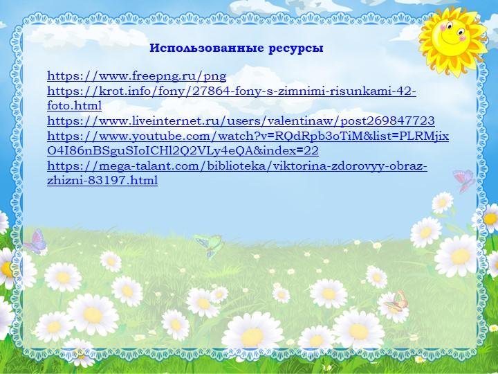 https://www.freepng.ru/pnghttps://krot.info/fony/27864-fony-s-zimnimi-risunk...