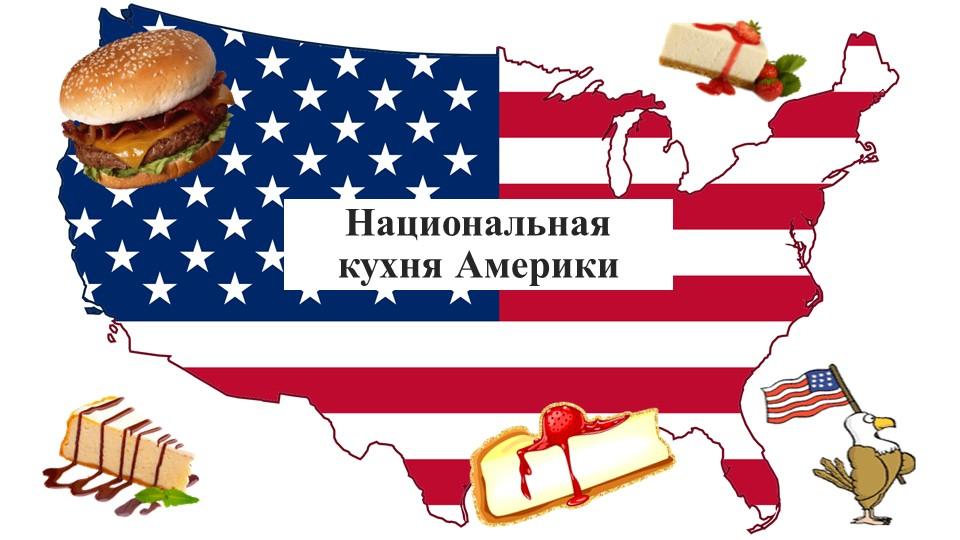 Национальная кухня Америки