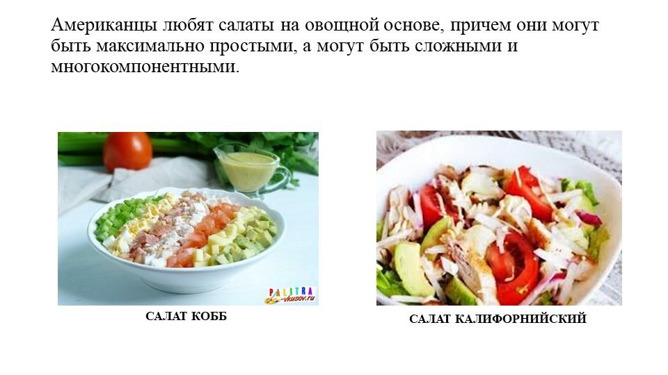Американцы любят салаты на овощной основе, причем они могут быть максимально...